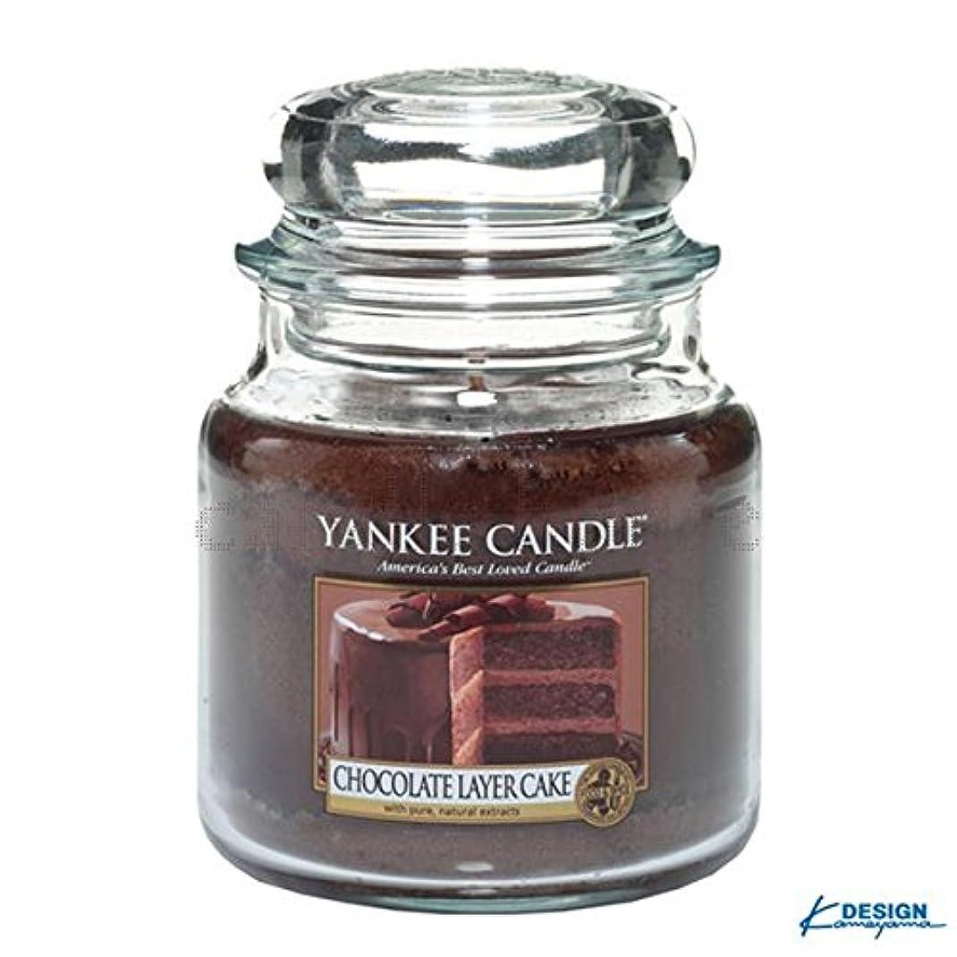 妨げる破壊可愛いYANKEE CANDLEジャーM 「 チョコレートレイヤーケーキ 」