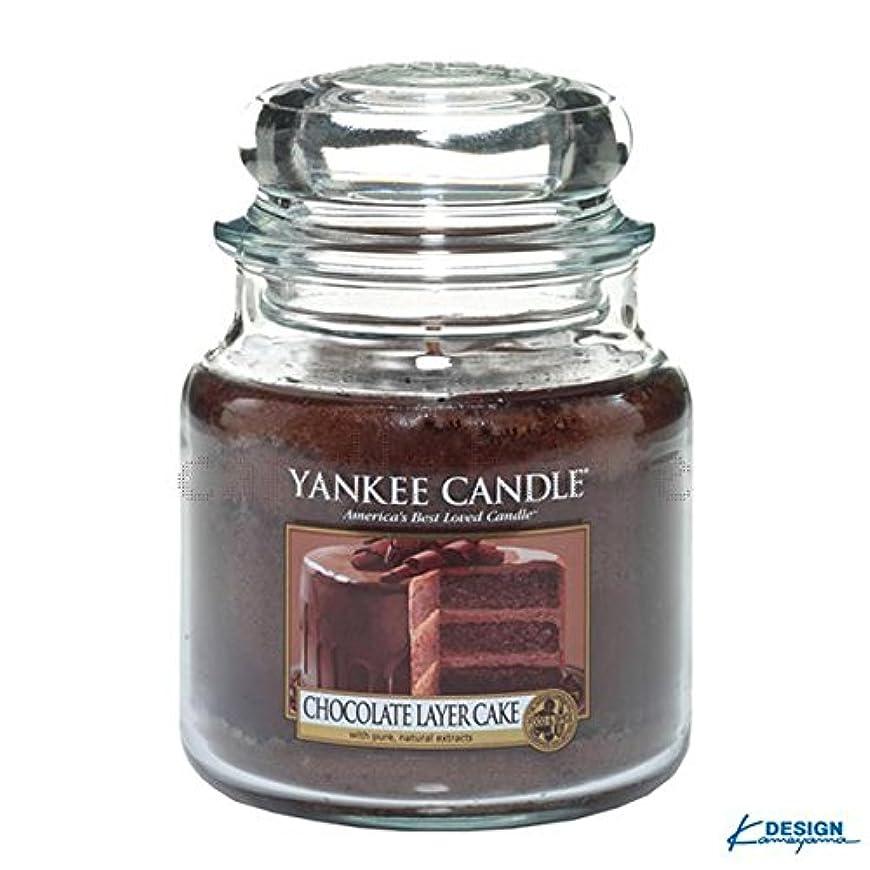 岸バンクどんなときもYANKEE CANDLEジャーM 「 チョコレートレイヤーケーキ 」
