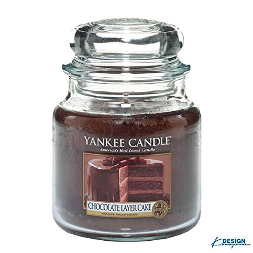 ストラトフォードオンエイボン削る真実YANKEE CANDLEジャーM 「 チョコレートレイヤーケーキ 」