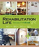 リハビリテーション×ライフ ~暮らしのリノベーション・住宅改修と住環境整備 7つの新常識~