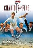 炎のランナー<2枚組>〔初回生産限定〕[DVD]