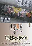 坑道の記憶 ~炭坑絵師・山本作兵衛~[DVD]