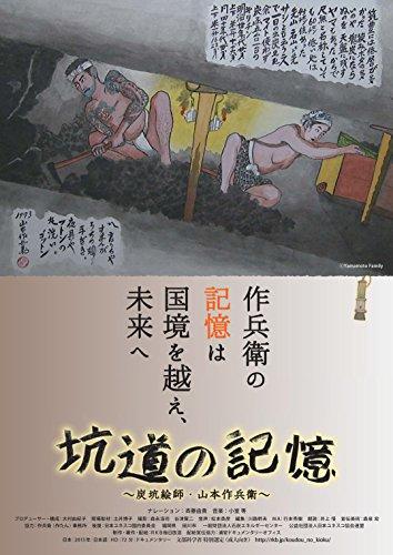 坑道の記憶 ~炭坑絵師・山本作兵衛~ [DVD]
