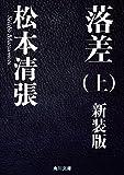 落差 上 新装版<落差> (角川文庫)