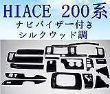 ハイエース200系 インテリアパネル標準(シルクウッド調)