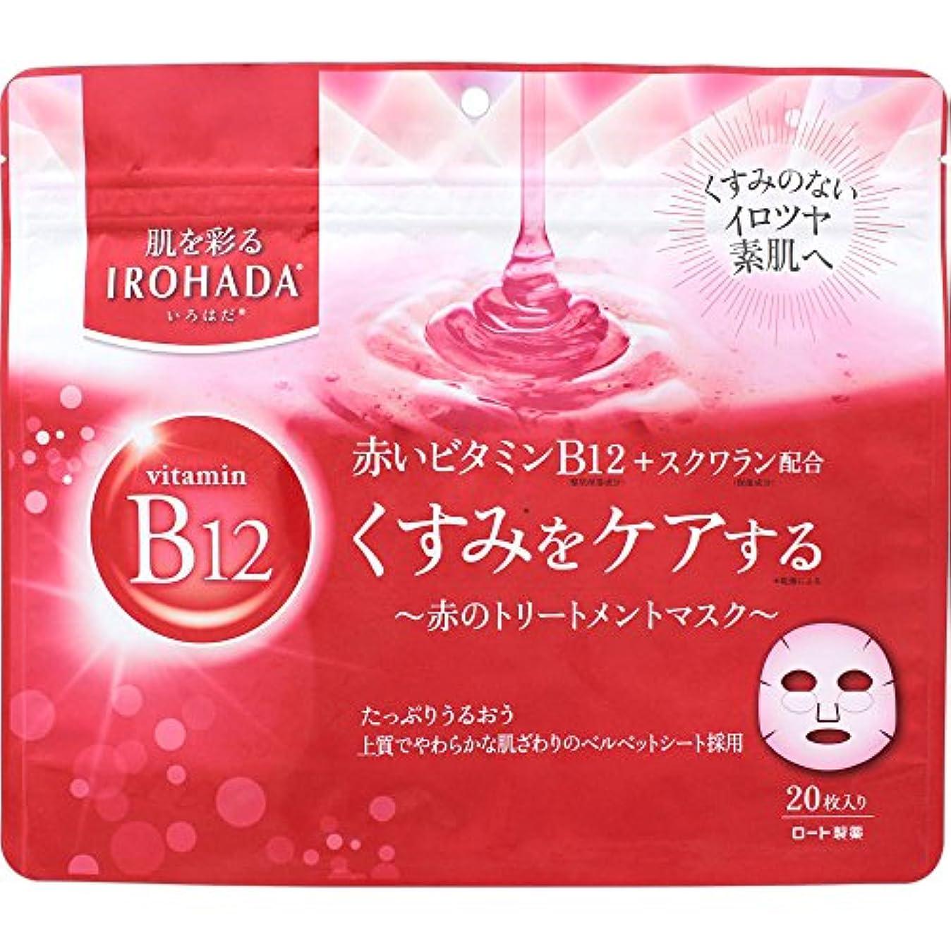 実業家トライアスロン厚いロート製薬 いろはだ (IROHADA) 赤いビタミンB12×スクワラン配合 トリートメントマスク 20枚入り