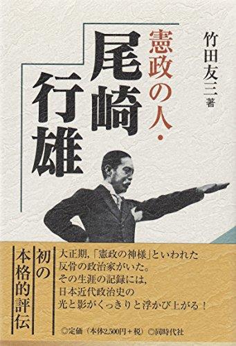 憲政の人・尾崎行雄