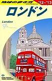 A03 地球の歩き方 ロンドン 2012〜2013