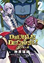 DOUBLE DECKER! ダグ&キリル 2 (ヤングジャンプコミックス)