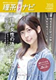 理系女子ナビ(2016秋 女子特別号) ※2018年卒業予定者向け