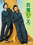 若葉のころ DVD-BOX[DVD]