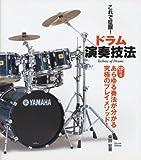 これで征服!ドラム演奏技法 (CD付き) 柴田宏 著 画像