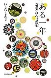 いしい しんじ ある一年: 京都ごはん日記2 (2015-01-26)   [単行本]
