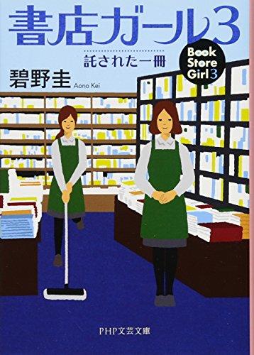書店ガール 3 (PHP文芸文庫)の詳細を見る