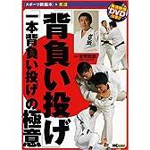 「背負い投げ」「1本背負い投げ」の極意(DVD付) (スポーツ新基本―柔道)