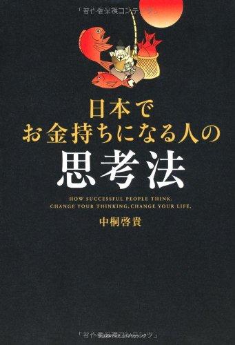 日本でお金持ちになる人の思考法の詳細を見る