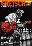 グレッチ・ギター・コレクション (シンコー・ミュージックMOOK)
