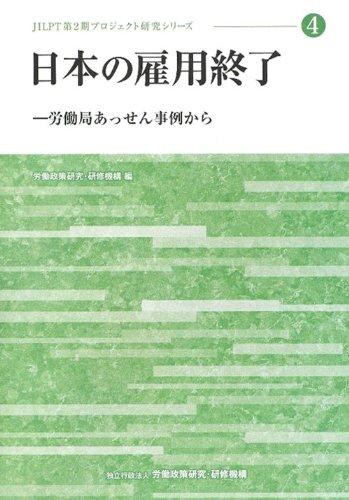 日本の雇用終了―労働局あっせん事例から (JILPT第2期プロジェクト研究シリーズ)の詳細を見る