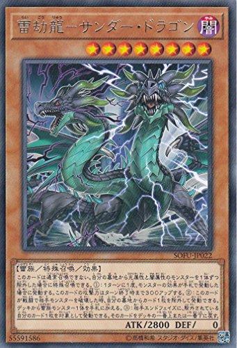 遊戯王 SOFU-JP022 雷劫龍-サンダー・ドラゴン (日本語版 レア) ソウル・フュージョン