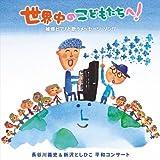 世界中のこどもたちへ!  被爆ピアノと歌うメッセージ・ソング 長谷川義史&新沢としひこ 平和コンサート