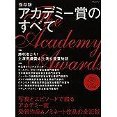 アカデミー賞のすべて―From 1928 To 2006 (MOOK21)