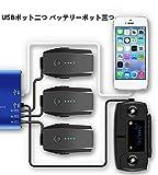 MYRIANN ドローンのバッテリー充電器 USBポット二つ バッテリーポット三つ 多機能 充電ステーション 同時に充電 DJI Mavic Pro US 専用 日本語説明書付き