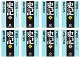 史記 全8巻セット 徳間文庫