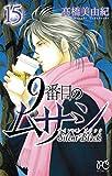 9番目のムサシ サイレント ブラック(15) (ボニータ・コミックス)