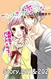 これはきっと恋じゃない 分冊版(81) 201~202話 (なかよしコミックス)