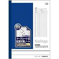 キョクトウノート College(カレッジ)・マークシート式試験対策ノート CL3S5