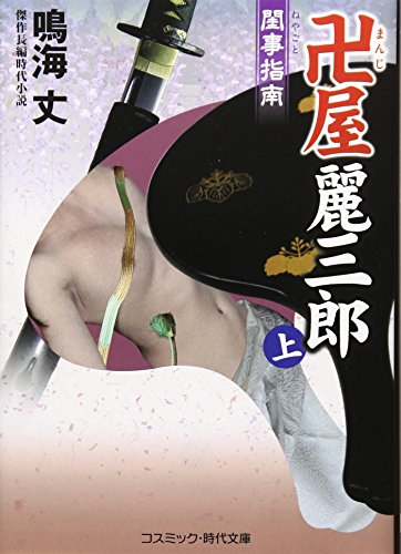 卍屋麗三郎―閨事指南 (コスミック・時代文庫)