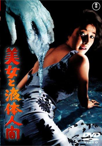 美女と液体人間  [東宝DVD名作セレクション] -