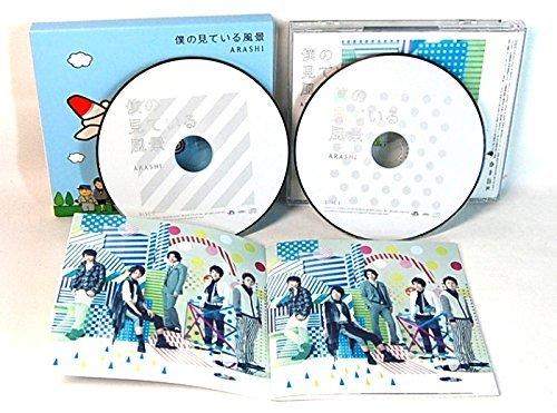 嵐 ARASHI CD 僕の見ている風景 JAL限定盤...