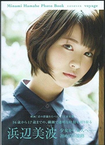 浜辺美波 写真集 voyage 直筆サイン入(オレンジ)HMV特典ポストカード -