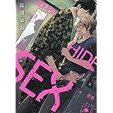 ゾンビ・ハイド・セックス 3 (花音コミックス)