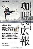 咖哩なる広報 ~伝説のテーマパーク「横濱カレーミュージアム」奮闘記~