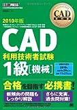 CAD教科書 CAD利用技術者試験 1級【機械】 2010年版