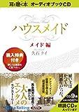 [オーディオブックCD] ハウスメイド【メイド編】