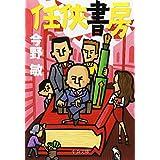 任侠書房 (中公文庫)