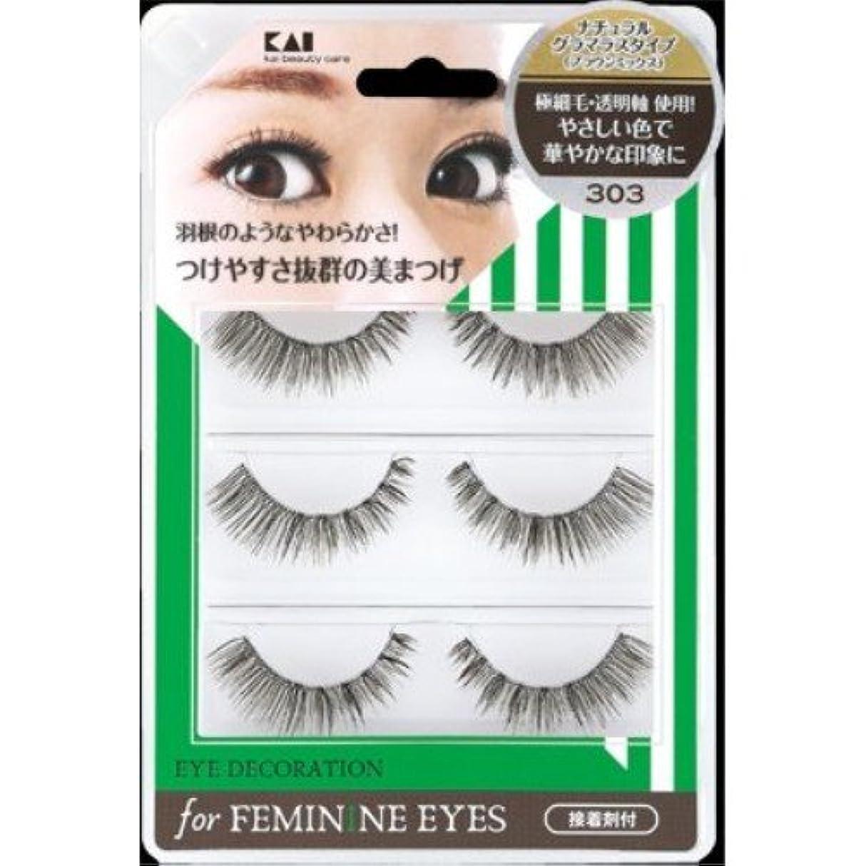 反応するレンズ一般貝印 アイデコレーション for feminine eyes 303 HC1563