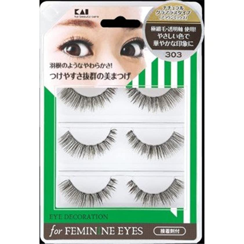 悲しい世界記録のギネスブック出発貝印 アイデコレーション for feminine eyes 303 HC1563