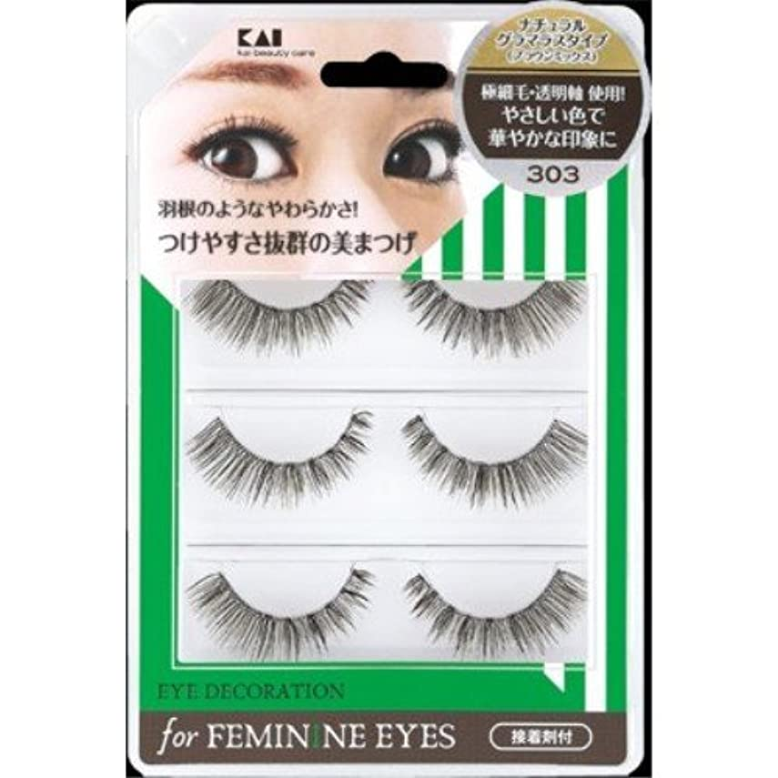 こっそり計画慣れている貝印 アイデコレーション for feminine eyes 303 HC1563