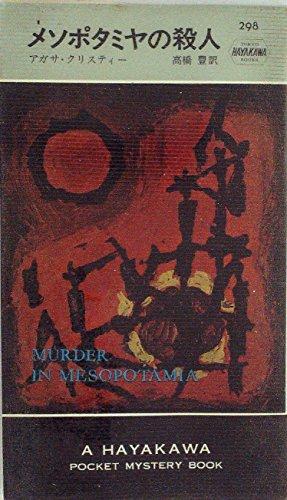 メソポタミヤの殺人 (1957年) (世界探偵小説全集)