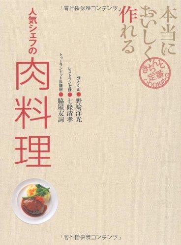 本当においしく作れる 人気シェフの肉料理 (きちんと定番COOKING)の詳細を見る