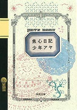 焦心日記 (河出文庫 し)