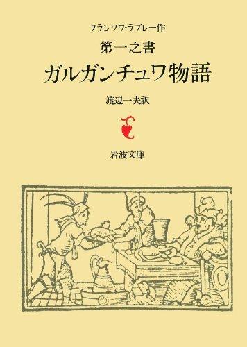 ガルガンチュワ物語―ラブレー第一之書 (岩波文庫)の詳細を見る