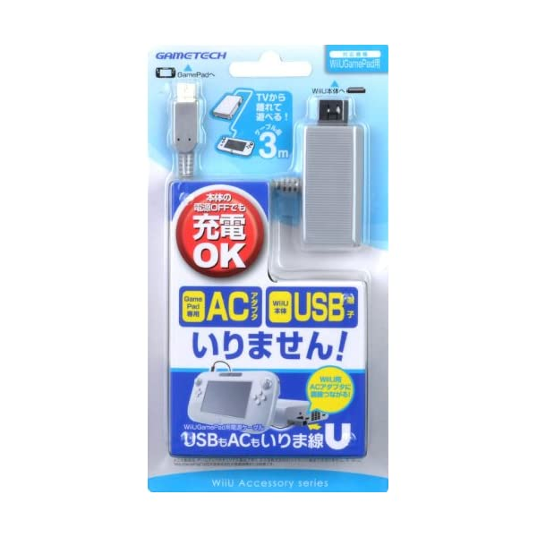WiiU Game Pad用充電ケーブル『USB...の商品画像