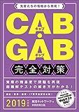 CAB・GAB完全対策 2019年度 (就活ネットワークの就職試験完全対策4)