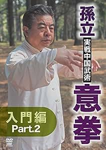 孫立 実戦中国武術 意拳 入門篇 part.2 [DVD]