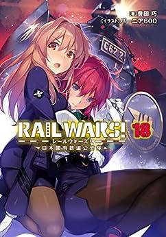 [豊田 巧]のRAIL WARS! 18 日本國有鉄道公安隊 (Jノベルライト)